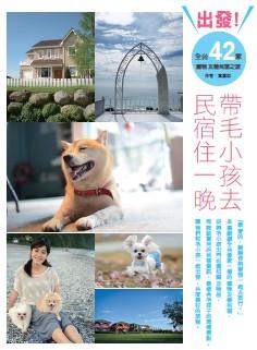 2016年新書上市《出發!帶毛小孩去民宿住一晚:全台42家寵物友善民宿之旅》