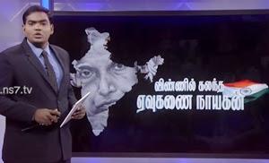 Old Age Home members pays tribute to APJ in Tirunelveli   Abdul Kalam   News7 Tamil