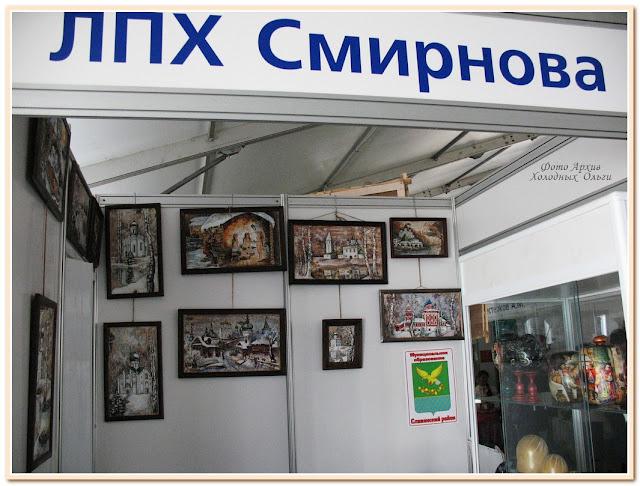 выставочное место Смирновой Евгении