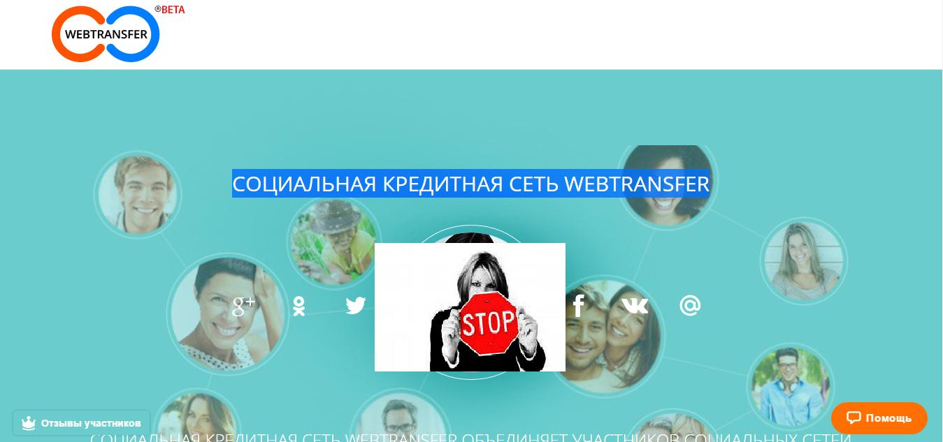 Отзывы - webtransfer finance com Развод и - первая