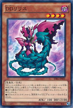 DD Lilith