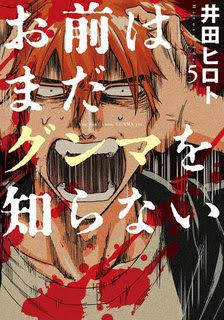 [井田ヒロト] お前はまだグンマを知らない 第01-05巻