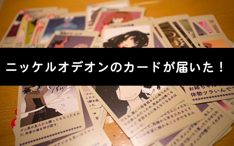 道満晴明先生のニッケルオデオントレーディングカードが届いた!