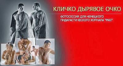 Братья Кличко в эротической фотосессии для немецкого журнала MAX