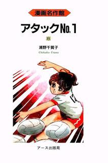 [浦野千賀子] アタックNo.1 第01-08巻
