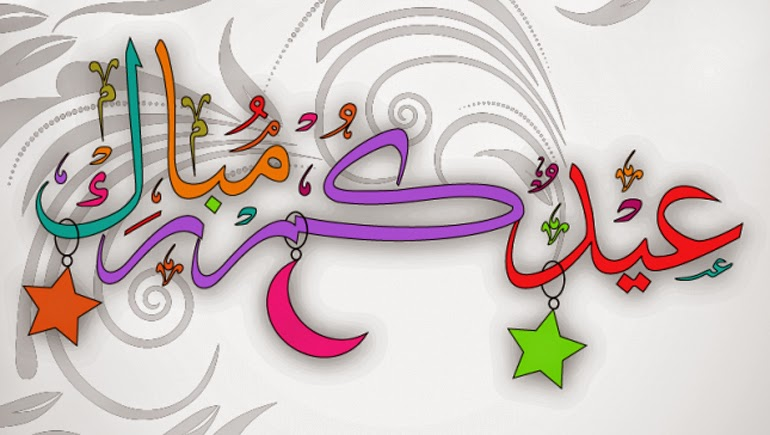 اجمل رسائل ومسجات العيد الاضحى المبارك 2014