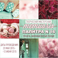 http://memuaris.blogspot.ru/2015/05/17.html