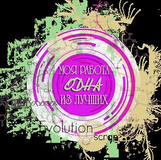 в ТОП Evolution-Scrap
