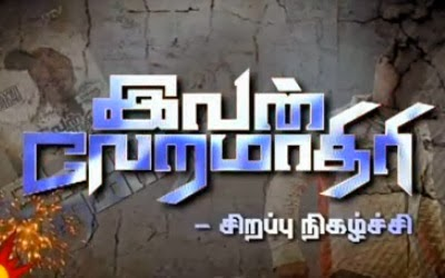 Diwali Special –   Ivan Veramathiri Movie – Review – Kalaingnar TV – 02-11-2013