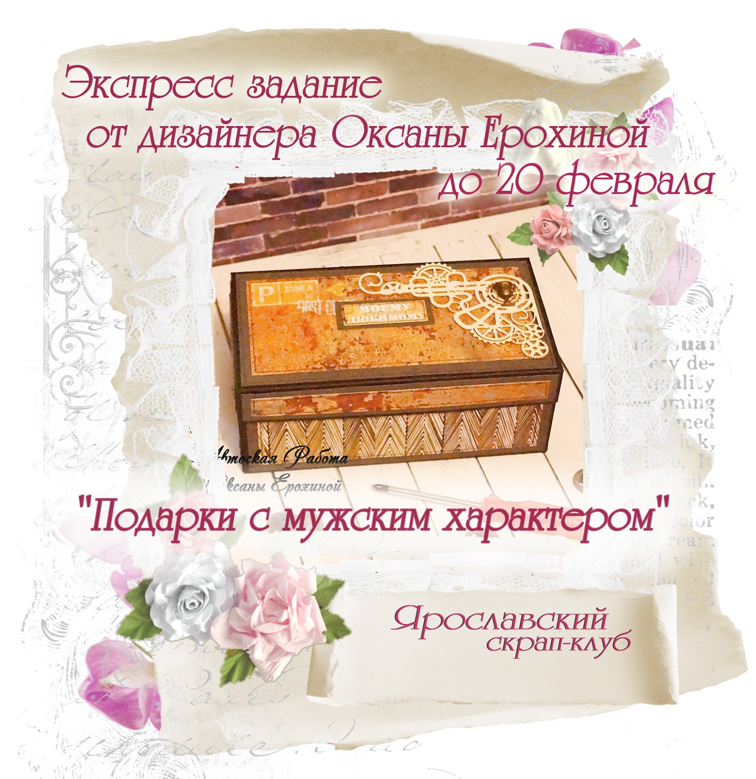 Подарки с мужским характером до 20.02.17
