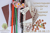 -= Кладовая Кодамы =- ткани, ленты, пуговицы