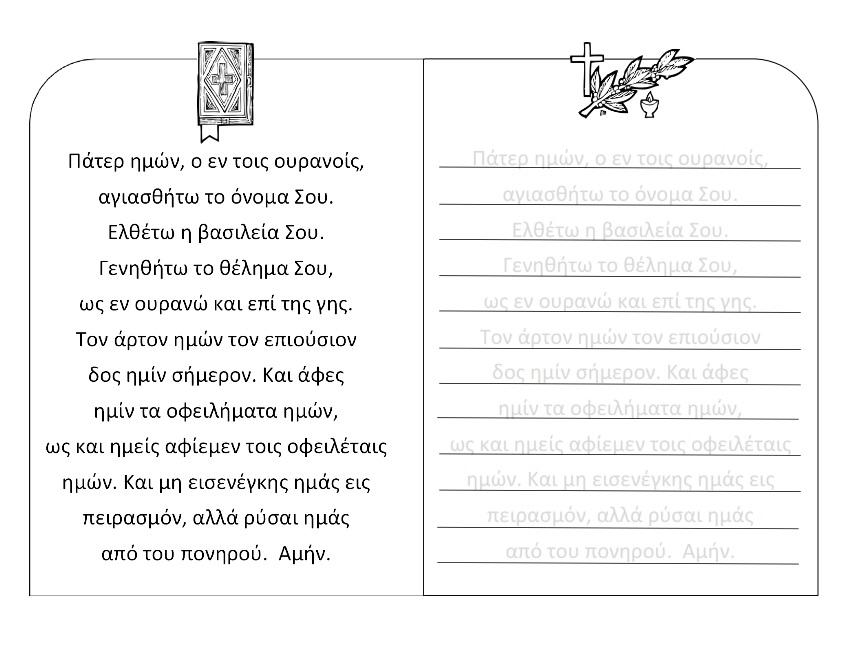 orthodox christian education greek prayer worksheets. Black Bedroom Furniture Sets. Home Design Ideas