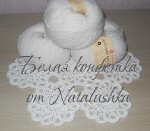 конфетка от Natalushka