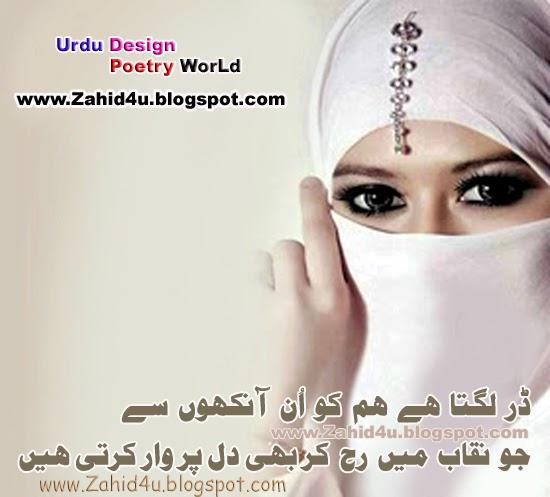 Mirza Ghalib Urdu Shayari Urdu Sher SMS 2014 Sad Shayari