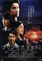 Princess Toyotomi (2011)