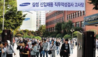 Samsung Buka 5000 Lowongan Kerja