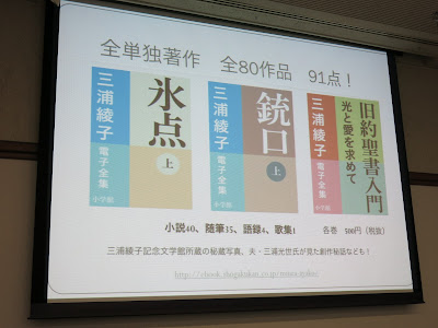 三浦綾子電子全集は、小説40、随筆35、語録4、歌集1の、各巻500円で発売中