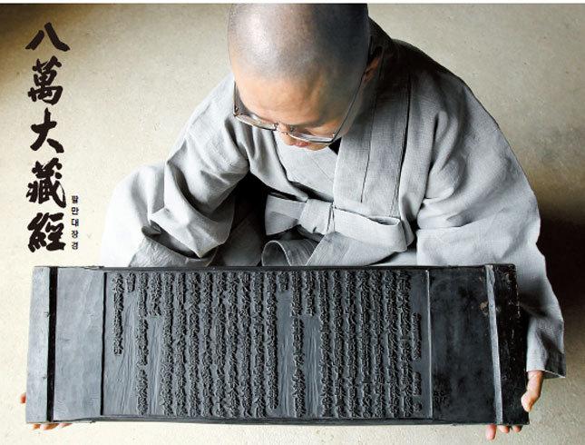 TRIPITAKA  KOREANA  8萬大藏經