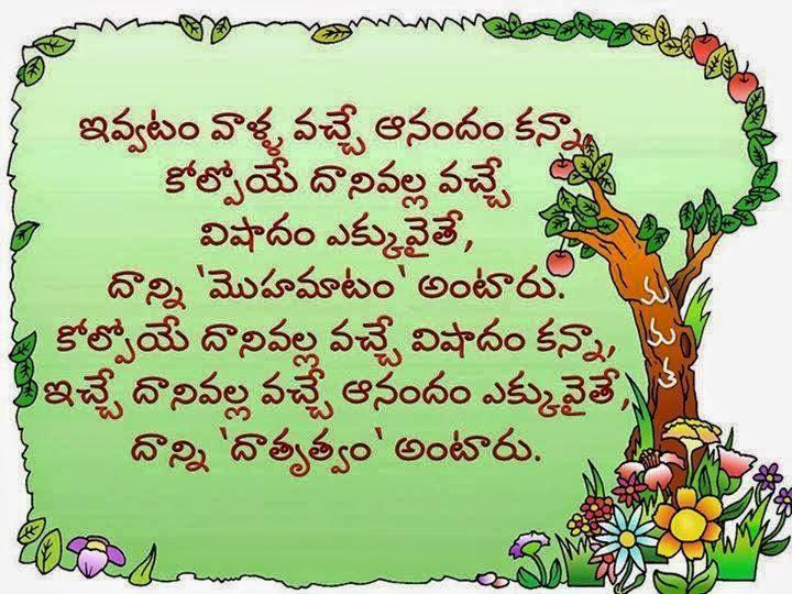 TELUGU BASHA Drattutavam Magnificent Impression Quotation Images In Telugu