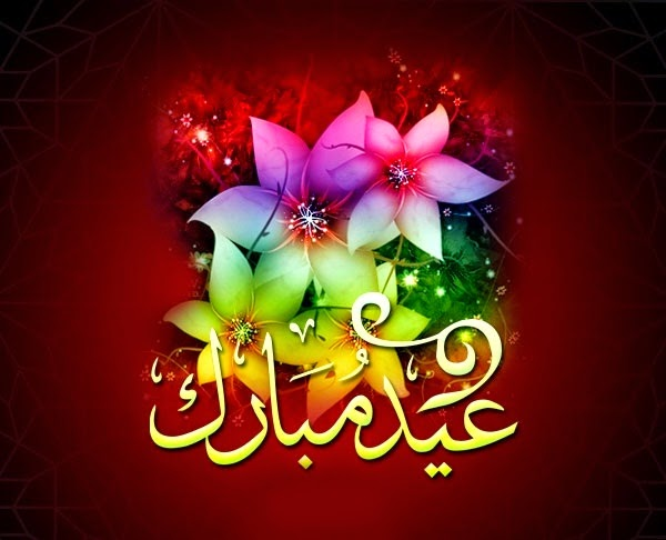 Eid mubarak cards in arabic fashion fanz we are giving you here latest eid mubarak greeting cards which are unique and best get here free and then send it to your friends and family members m4hsunfo Images