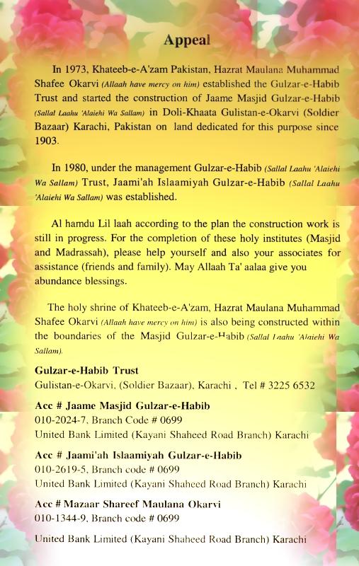 ramadaan donation appeal jaame masjid gulzaar e habeeb Allamah Kaukab Noorani Okarvi