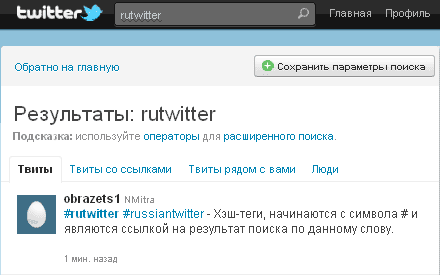 Поиск в twitter