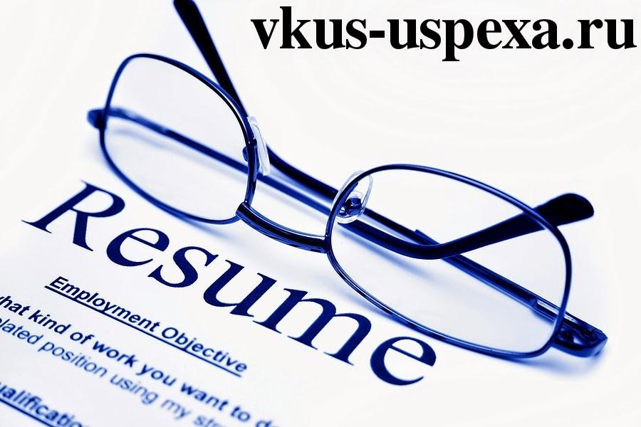 Слова-штампы, советы по составлению резюме, слова-паразиты стирающие вашу личность