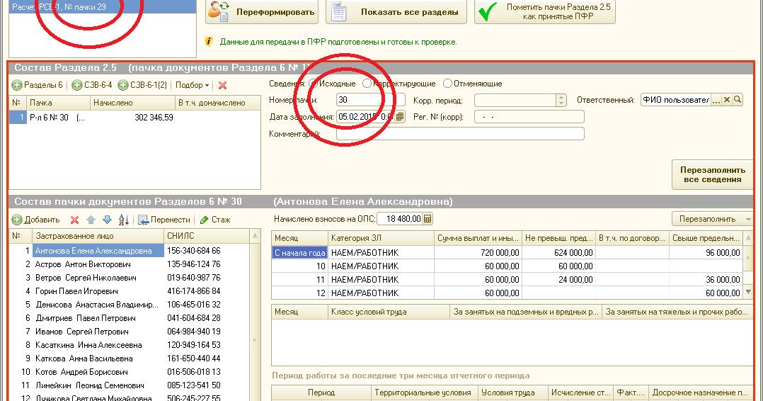 Z.M.V. Blog: Не выгружается xml файл РСВ. 6 раздел. 1С БП 2.0