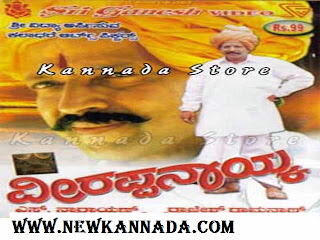 Veerappa Nayaka (1998) kannada movie mp3 songs Download