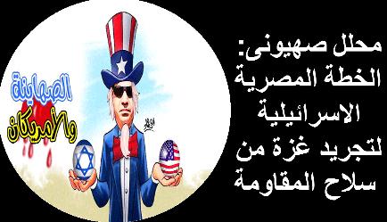 محلل صهيونى: الخطة المصرية الاسرائيلية لتجريد غزة من سلاح المقاوم