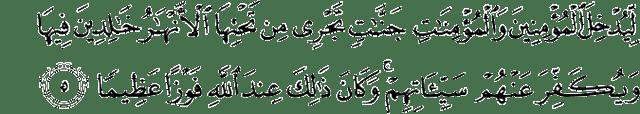 Surat Al-Fath Ayat 5
