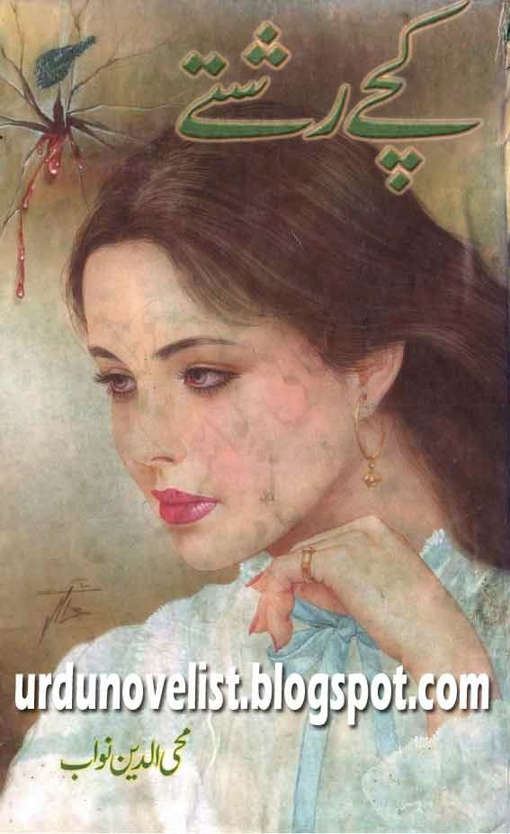 Kachay Rishtay By Mohiuddin Nawab Pdf Urdu Book Free Download