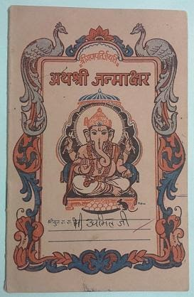 Janam Kundli cover