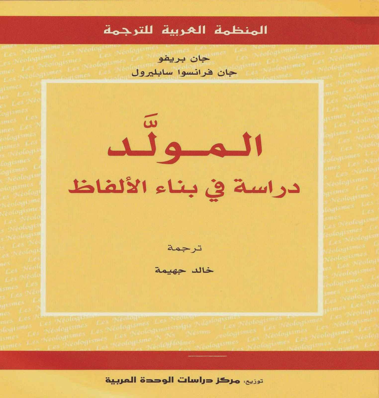 كتاب المولَّد: دراسة في بناء الألفاظ لـ جان بريفو وجان فرانسوا سابليرول