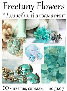 """Задание июля """"Волшебный аквамарин"""" до 31/07"""