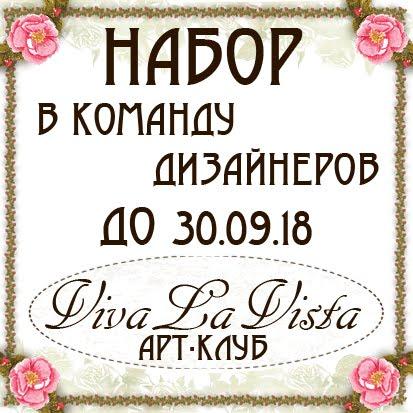 НАБОР В ДК