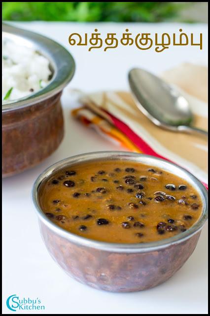 Vathakuzhambu Recipe | Kalyana Vathakuzhambu Recipe