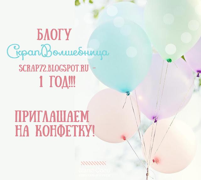 """Конфетка от """"СкрапВолшебницы"""""""