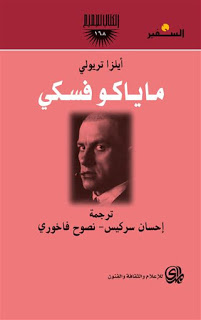 تحميل كتاب ماياكوفسكي PDF