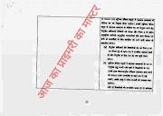 """उत्तर प्रदेश शासन अधिसूचना संशोधित नियमावली 1981: शिक्षामित्रों के 13 सालों की तपस्या : खुशियों से भर गयीं शिक्षा मित्रों की झोलियां  -""""जो हैं """" कि नियमावली की पुरी  गाथा -"""
