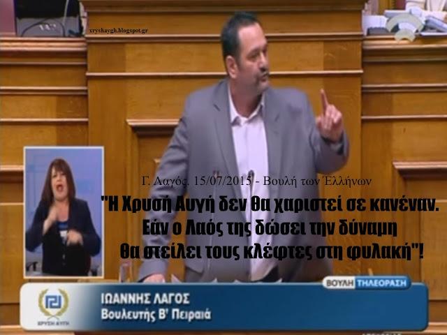 Γιάννης Λαγός: Μόνο η Χρυσή Αυγή εκφράζει την αντίσταση του Ελληνικού Λαού