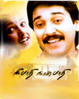 Nee Pathi Naan Pathi 1991 Tamil Movie Watch Online