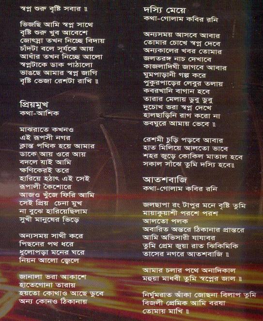 Jam By Souls 2011 Song Lyrics