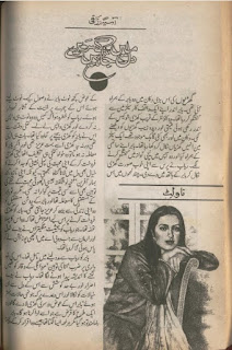 Dil main jagay hain sweray by Aasia Razzaqi Online Reading
