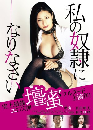 N L Tnh Dc -  Be My Slave (2012) Vietsub
