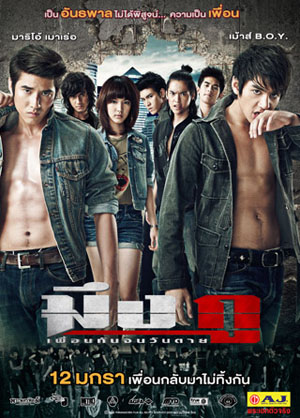 Tnh Bn Bt T Vietsub - Friends Never Die Vietsub (2012)