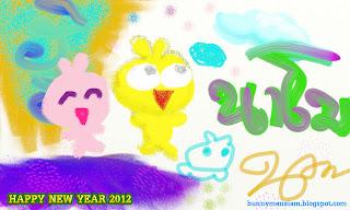 บัันนี่แมน สวัสดีปีใหม่ 2555