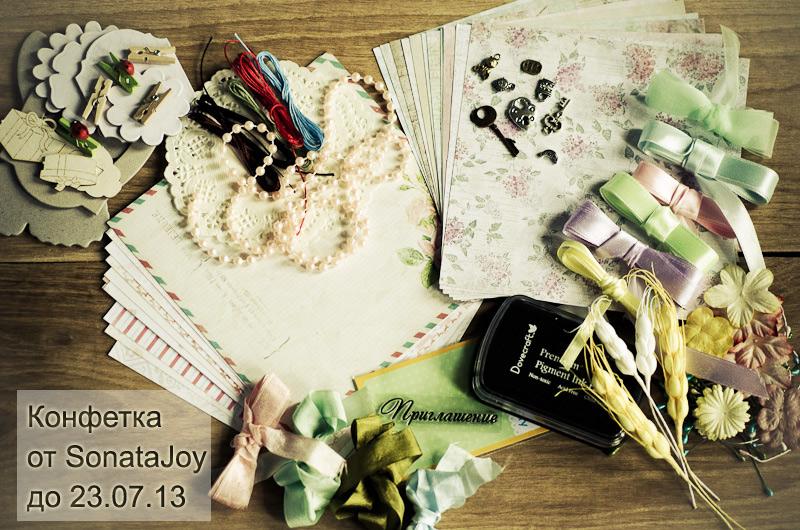 Конфетка))