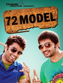 72 Model (2013) - Malayalam Movie