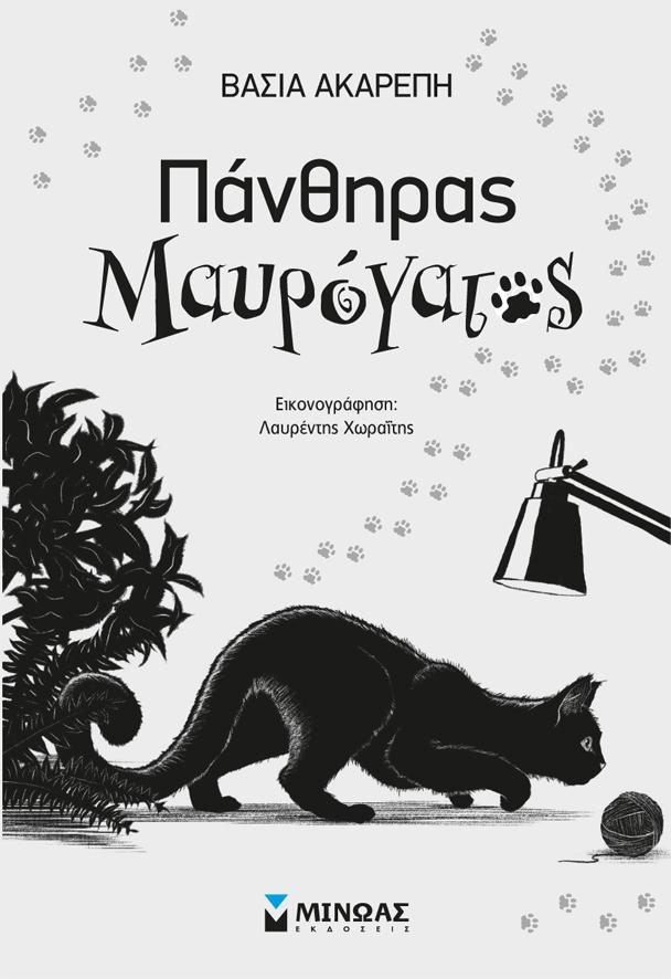 Πάνθηρας Μαυρόγατος- το βιβλίο